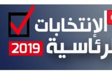 Photo of تشريعية 2019: المقاعد البرلمانية للنهضة والنداء تتقلّص