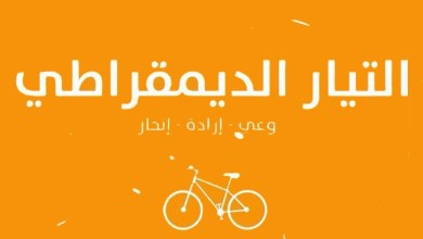 Photo of تسريبات : نحو منح حزب التيار الديمقراطي وزارتي العدل والاصلاح الاداري