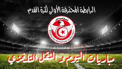 Photo of برنامج مواجهات اليوم في البطولة والنقل التلفزي