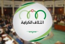 Photo of إستقالة ثالثة من كتلة إئتلاف الكرامة