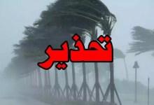 Photo of طقس اليوم / سحب عابرة على كامل البلاد وسرعة الريح تصل إلى 80 كلم/س