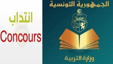 Photo of وزارة التربية تنتدب