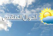 Photo of طقس اليوم / ضباب كثيف في الصباح ثم طقس مغيّم وسرعة الريح تصل إلى 50 كلم /س