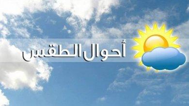 Photo of طقس اليوم / ضباب محلي في الصباح مع بعض السحب على كامل البلاد والحرارة تصل إلى 22 درجة