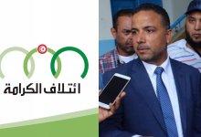 Photo of ائتلاف الكرامة :يدعوا قاعده للاستعداد لانتخابات تشريعية مبكرة