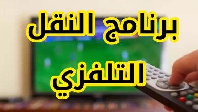 Photo of توقيت أبرز مباريات اليوم السّبت والقنوات الناقلة لها