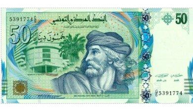 Photo of محافظ البنك المركزي: نحو سحب ورقة الـ 50 دينارا