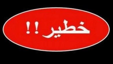Photo of صفاقس : العثور على جثة ثانية ملقاة في منطقة الربط