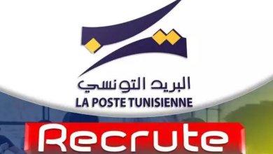 Photo of البريد التونسي يعلن عن انتداب 390 عون قريبًا
