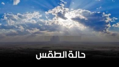 Photo of طقس اليوم : تواصل مؤشرات الأمطار ببعض الجهات