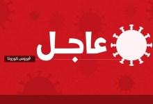 Photo of عاجل/تونس: تسجيل19  إصابة جديدة بفيروس كورونا، وارتفاع الحصيلة إلى  726 حالة مؤكدة، التفاصيل