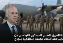 Photo of عودة الفريق الطبي العسكري التونسي من ايطاليا بعد انتهاء مهمته التطوعية بنجاح