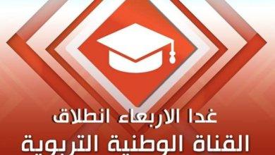 Photo of تفاصيل دروس اليوم الأول على القناة الوطنية التربوية