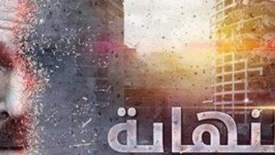 Photo of خارجية الاحتلال تحتج على مسلسل «النهاية» الذي يتوقع زوال «إسرائيل»