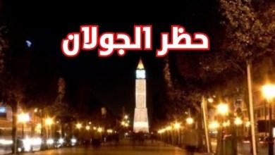 Photo of موعد الاعلان عن الانتصار على كورونا في تونس وتقليص ساعات حظر الجولان