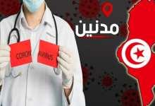 Photo of ولاية مدنين: 60 شخصا شفيوا من الكورونا و11 آخرون في طور الشفاء