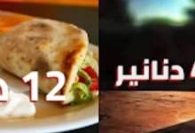Photo of المقلوب و الاكسبراس تصل الى 12 د و 4 د في التعريفة الجديدة في المقاهي و المطاعم الشعبية … التفاصيل