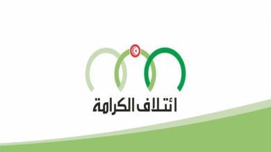 Photo of ائتلاف الكرامة ينوي الطعن في قرار رئيس الحكومة التّعويض للقنوات التلفزية