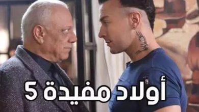 Photo of تسريبات عن نهاية مسلسل أولاد مفيدة