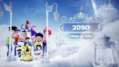 """Photo of سلسلة """"تونس 2050"""" تتفوق على سيتكوم دنيا أخرى وسيتكوم الحجر الصحي"""