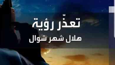 Photo of عاجل / تعذّر رؤية هلال شهر شوال