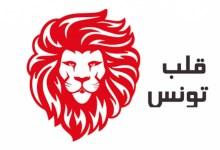 Photo of قلب تونس يدعو إلى مساندة الحكومة والتوجه الى مصالحة وطنية