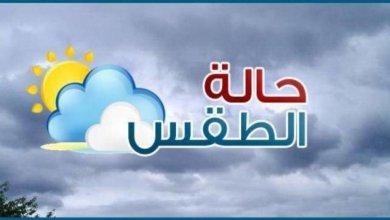 Photo of طقس اليوم: انخفاض في درجات الحرارة