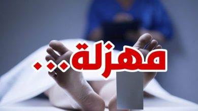 Photo of يحدث في تونس : تسليم جثة رجل مصاب بكورونا بدل إمرأة (التفاصيل كاملة)