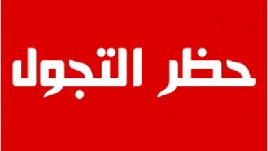 Photo of تمديد حظر الجولان في المنستير وفرض الحجر الصحي على جميع المسنّين