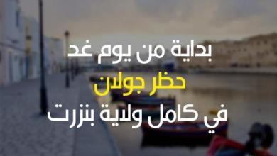 Photo of بداية من يوم غد: حظر جولان في كامل ولاية بنزرت