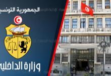 Photo of بلاغ عن وزارة الداخلية يستثني القطاعات الحسّاسة من حظر الجولان
