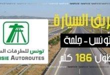 Photo of وأخيرا وبعد طول انتظار: طريق سيارة تصل إلى سيدي بوزيد.