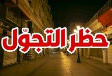 Photo of غدا: انتهاء حظر الجولان بولايات تونس الكبرى