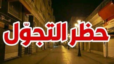 Photo of التمديد في حظر الجولان بتونس كبرى لمدة 15 يوما اضافية