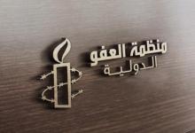 """Photo of العفو الدولية : """"فرنسا ليست نصيرة حرية التعبير كما تزعم"""""""