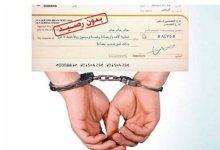 Photo of الشيك بدون رصيد.. نحو إلغاء الحكم بالسجن و استبداله بعقوبة اخرى