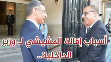 Photo of القطرة التي افاضت الكأس :أسباب إقالة المشيشي لـ وزير الداخلية توفيق شرف الدين