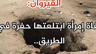 """Photo of القيروان:""""العثور على جثة امرأة داخل حفرة"""".."""