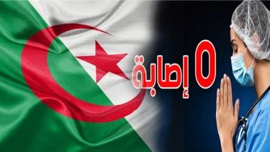 Photo of الجزائر: صفر اصابة بكورونا في 23 ولاية