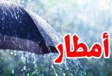 Photo of تغيرات منتظرة في حالة الطقس وأمطار