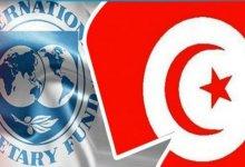 Photo of ماذا في آخر توصيات صندوق النقد لتونس ؟