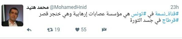 محمد هنيد - قناة نسمة
