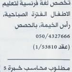 معلمة عربية-راس الخيمة