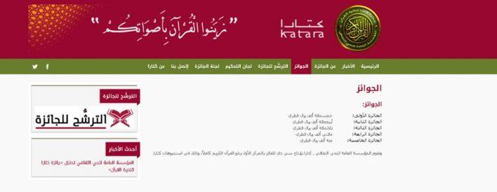 أكبر مسابقة دولية قرآنية بقطر