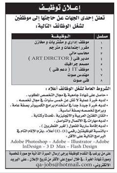 إعلان توظيف في قطر