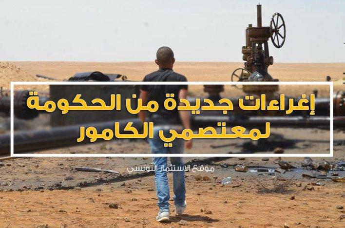 اعتصام-الكامور