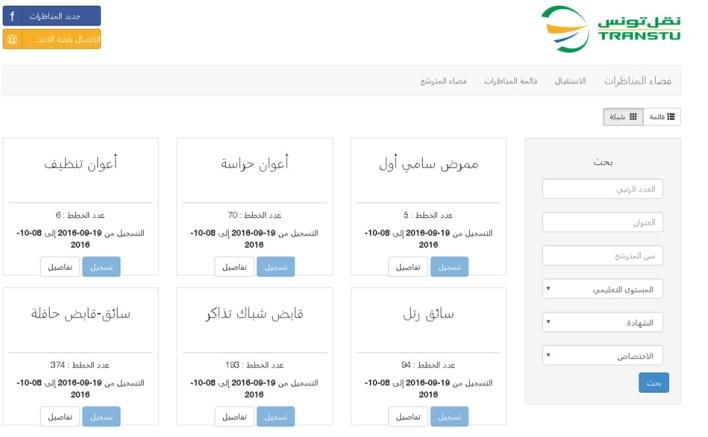 موقع-شركة-نقل-تونس