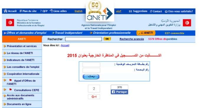 موقع-وزارة-التكوين-المهني-والتشغيل