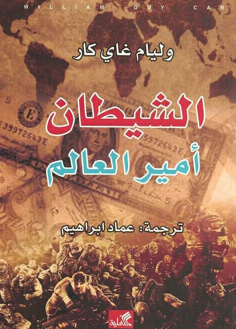كتاب الشيطان أمير هذا العالم وليام غاي كار
