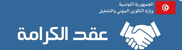 karama - عقد الكرامة - وزارة التكوين المهني والشتغيل